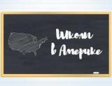 Образование в мире: государственные школы в Америке