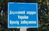 В день прибытия Саакашвили СМИ не броситься на ПП на границе с Польшей