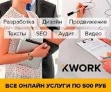 Kwork: отзывы экспертов и пользователей. Сумка Kwork: как заработать