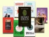 Осенний must read: ТОП-10 самых популярных книг BookChef на 25-й Форум издателей