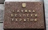 СБУ adware из Украины, восемь граждан Грузии
