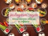 Не рис и не гречка: 10 на матчи instagram-идей для полезного обеда в офисе