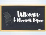 Образование в мире: школа в Южной Корее