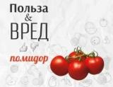 Польза и вред помидоров: что белка твоя, и почему это так опасно?